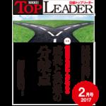 topleader